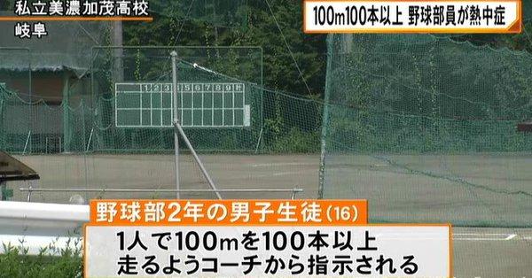 【虐待】野球部員、100mダッシュを100本走らされ熱中症で入院