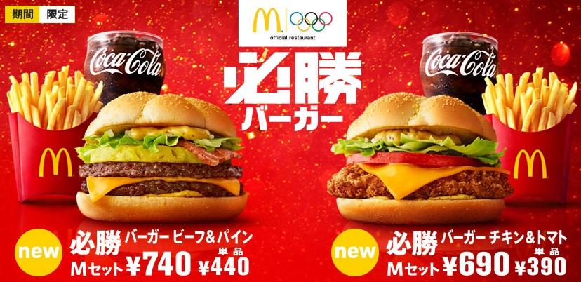 東京五輪、選手村の軽食店舗に『マック』代替案検討へ