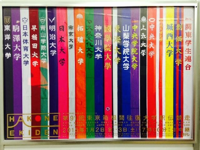 """【陸上】<箱根駅伝>100回目の記念大会となる2024年に向け、""""大改革""""が提案!『全国大会に拡大しよう』"""