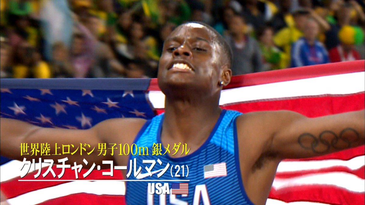 【陸上】クリスチャン・コールマン(米国)、男子60メートルで世界新の6秒37