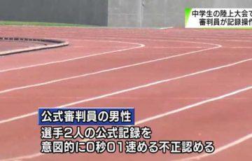 【山梨タイム】中学生陸上大会で記録計測に不正 審判員が選手2人を全国大会に出場させるため、タイムを意図的に速く記録
