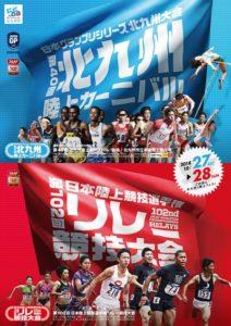 第102回日本陸上競技選手権リレー競技大会 @ 北九州市本城・福岡