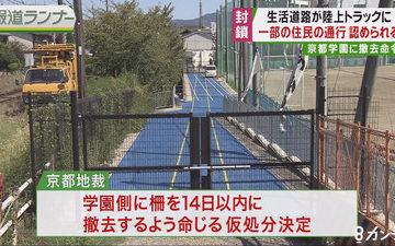 """【裁判】京都市の学校が、生活道路を閉鎖し陸上トラックに改装した問題、京都地裁は道路""""開放""""命じる仮処分"""
