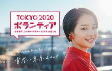 そろそろ東京オリンピックのボランティア募集始まるけど