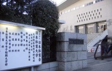 【陸上】日体大駅伝監督パワハラか けがの部員に「ざまあみろ」
