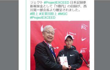 【陸上】マラソン大迫の日本新快挙に「資金大丈夫?」 今年2度のボーナス1億円