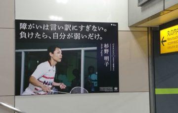 【東京】都、東京駅構内に掲示していた障害者スポーツPRイベント用ポスターを撤去・・・キャッチコピーに批判が相次いだため