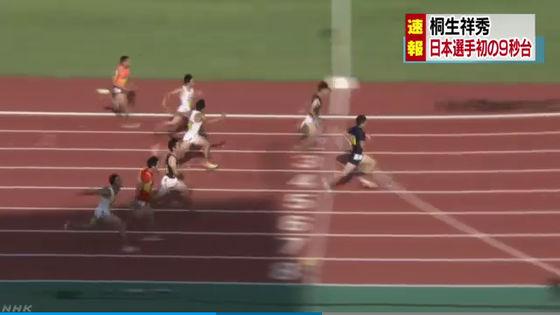桐生日本人の9秒台!大ニュースだ!