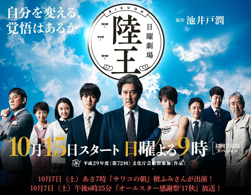 【TBS日曜劇場】陸王【役所広司・山崎賢人・竹内涼真・寺尾聰】