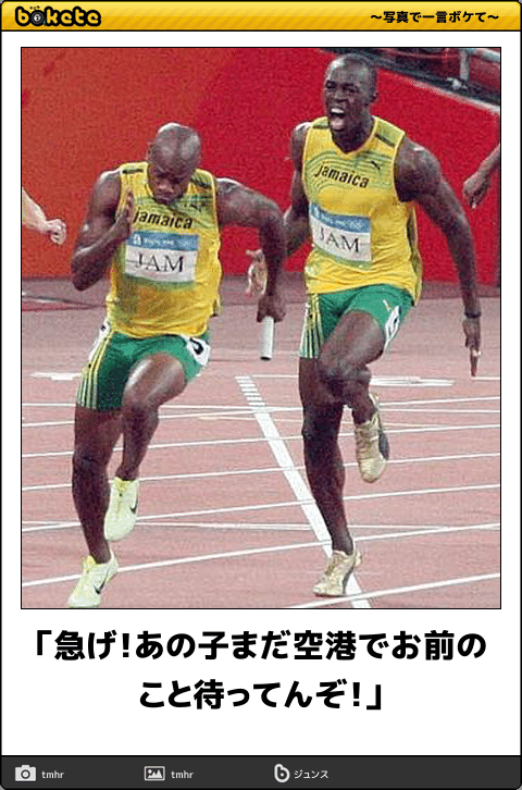 【番外編】陸上競技の面白ネタ【ボケて・bokete】
