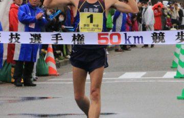 【陸上】50キロ競歩、野田明宏が日本新 高畠大会