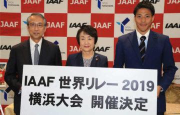 【陸上】世界リレー、19年に横浜開催=五輪前年に誘致