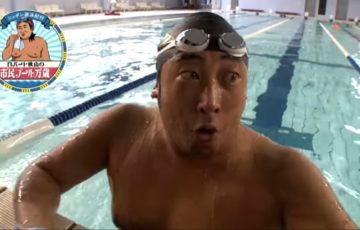 【今日の特選】 ロバート秋山×メ~テレによる世界初?の市民プール遊泳型バラエティー「ロバート秋山の市民プール万歳」