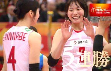 【バレー】全日本女子、大金星。優勝候補のセルビアに3-1で勝利 2018世界選手権