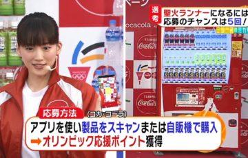 東京五輪の最終聖火ランナーを予想するスレ