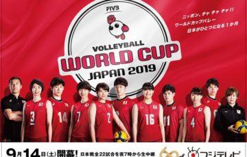 【バレーボール】<W杯バレー>日本戦全22試合フジテレビ完全生中継!開局60周年特別番組として放送