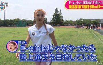 武部柚那「E-girlsじゃなかったら陸上選手目指してた」小6で100m走14秒台の記録を持つ圧倒的な速さにメンバーも驚き