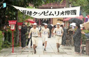 いだてん~1940年の東京オリンピック返上をどう描くのか楽しみ