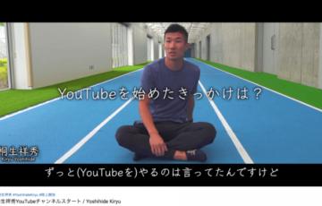 【陸上】桐生祥秀がYouTuberに 「桐生チャンネル」開設