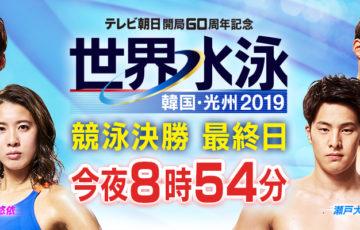 世界水泳、日本はメダル5個、主催国の韓国は銅メダル1個だけ