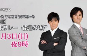 """[再]NHKスペシャル シリーズTOKYOアスリート第5回 陸上リレー最速の""""絆"""""""
